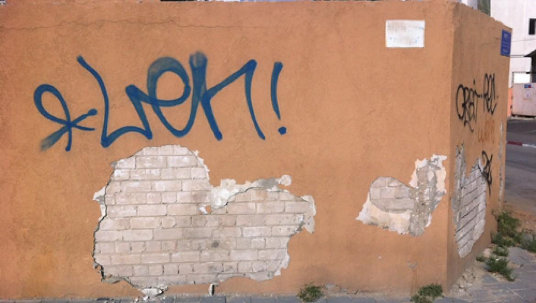 ליקוי בניה חיצוני, חומה מתקלפת